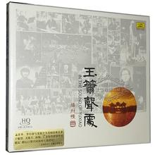 玉箫声处 正版 孟庆华 扬州慢 龙源唱片 李小沛录音HQCD高品质1CD