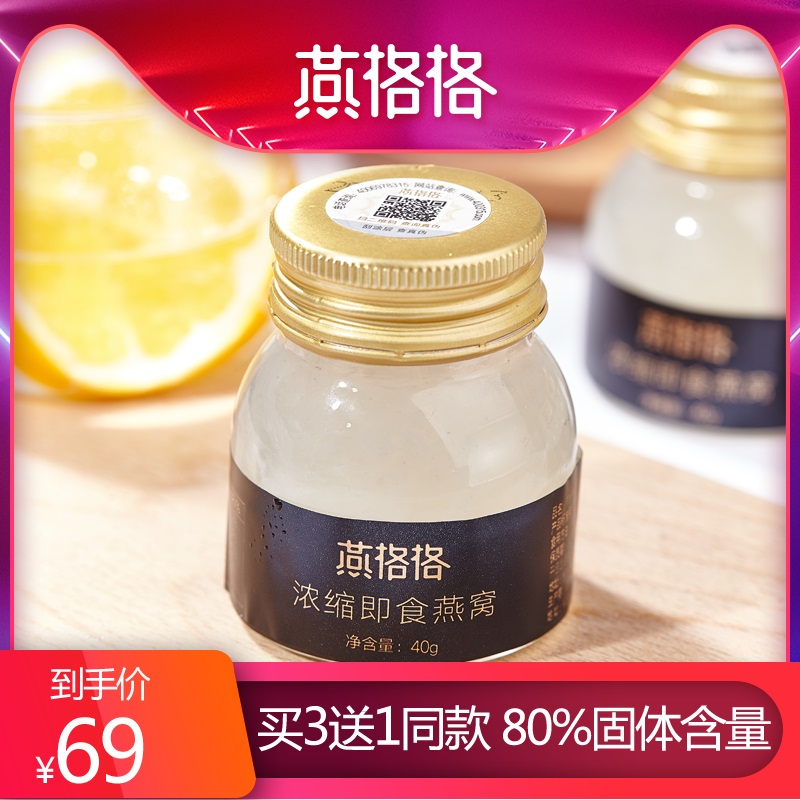 【买3瓶送同款1瓶】燕格格 浓缩即食燕窝超值40g/瓶 营养滋补限8000张券
