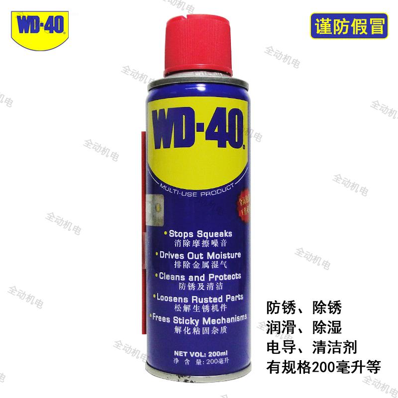 WD-40 многофункциональный промышленность домой антикоррозийная кроме ржавчина смазка кроме мокрый электричество руководство моющее средство 200