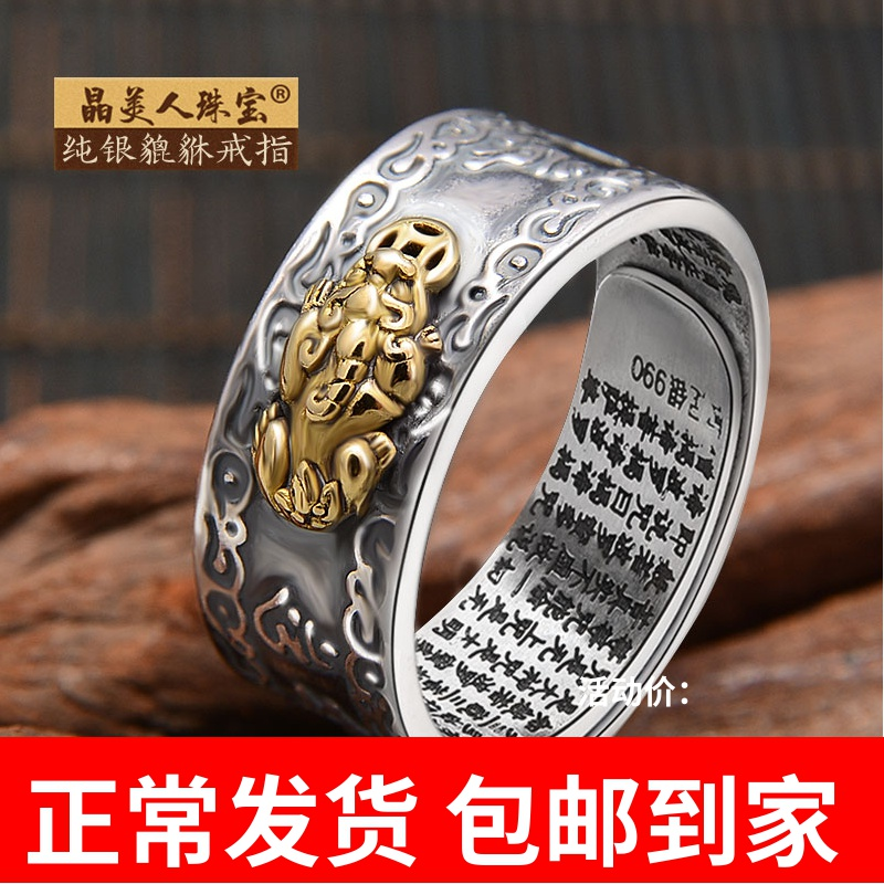 Pure Silver Heart Sutra transfer to attract wealth, rings, men's fashion, the year of female rat, couple, a pair of jewelry gifts