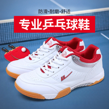Huili professional table tennis training men's shoes cow tendon bottom wear-resistant summer and autumn running shoes women's breathable light non slip soft bottom