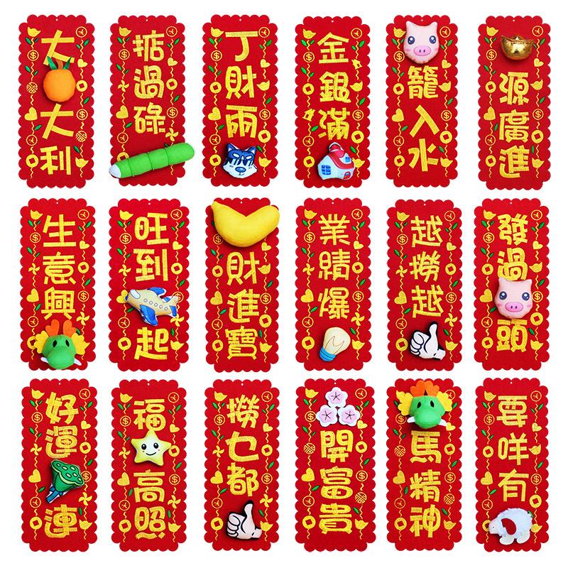 2021牛年春アニメ立体ぬいぐるみ対聯広東語港版春節装飾用品綿布刺繍春聯
