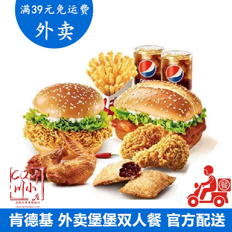 肯德基外卖优惠券生日桶餐辣堡堡双人2人套餐外送KFC宅急送免运费