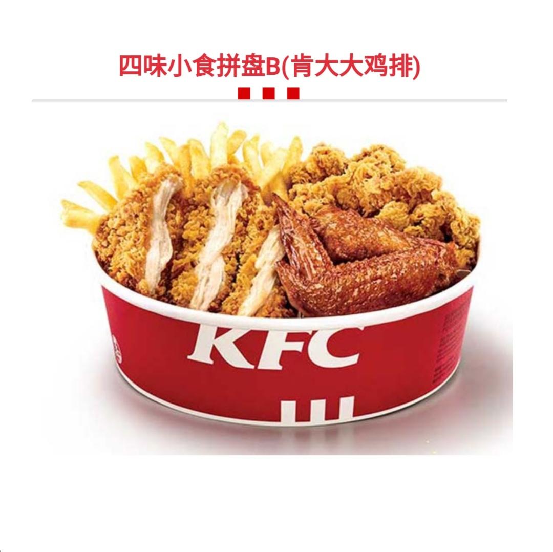 肯德基优惠券KFC代金券四位小食拼盘圣代冰激凌小食套餐券电子券