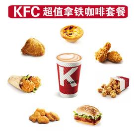 肯德基优惠券KFC代金券拿铁咖啡烤鸡腿堡香辣劲脆老北京大鸡腿饭图片