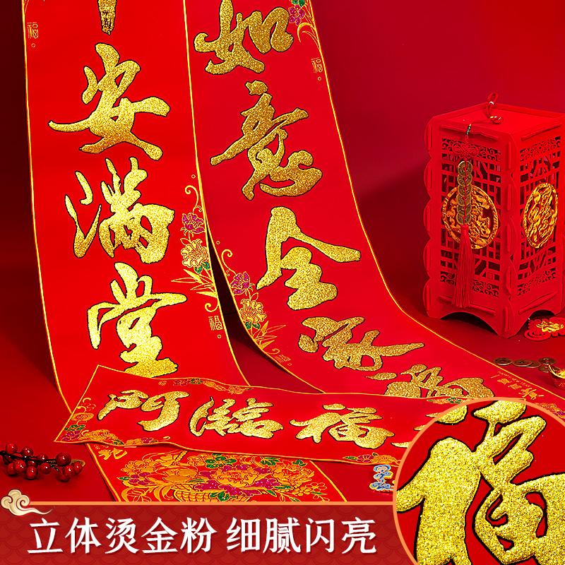新春新年过年对联装饰品2020鼠年高档植绒布春联春节家用门联门贴
