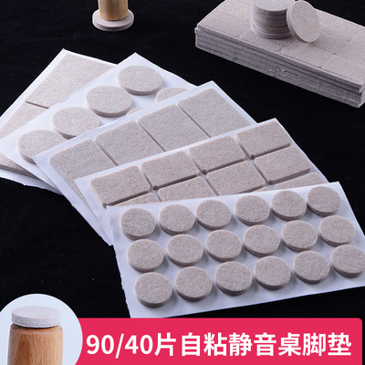 Chair foot pad foot cover furniture sofa dining table protective cover floor mute stool leg cushion non-slip wear-resistant adhesive sheet