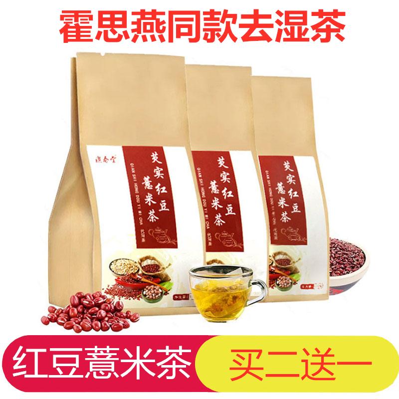 11-04新券红豆薏米茶霍思燕王祖蓝同款男女
