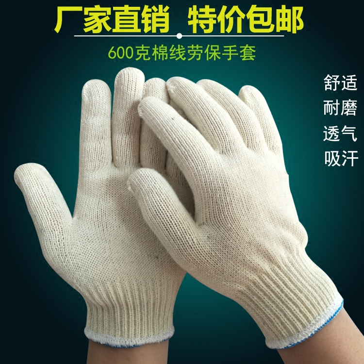 Labor protection gloves wear-resistant gloves thickened male work gloves cotton gloves 600g breathable protective gloves 50 pairs