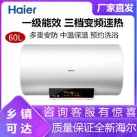 查看Haier/海尔 EC6002-MC3电热水器家用卫生间60升速热储水圆桶式60L价格