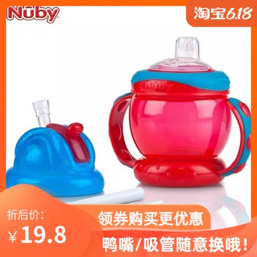 美国努比Nuby 240ml双耳握把学饮杯 鸭嘴吸管杯宝宝婴儿水杯