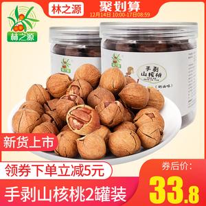 新货临安手剥小山核桃仁野生胡桃原味坚果孕妇零食2罐装连罐500g