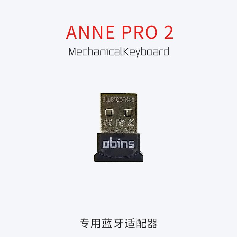 ANNE PRO 2 蓝牙适配器 CSR 4.0 机械键盘支持win8 win10