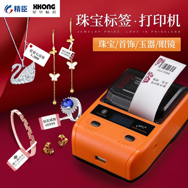 精臣B11珠宝标签打印机首饰标签价签眼镜价格吊牌打价格标签机
