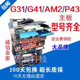 g31/g41/p43/H61/AM2/AM3/775针/940/938/DDR2/DDR3主板套装图片