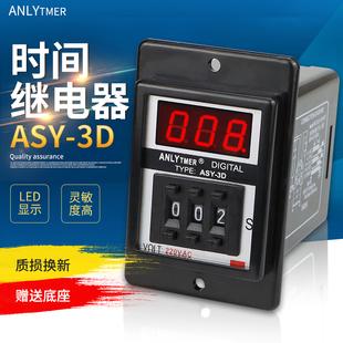 AC220V 延时器 拨码 定时器 数显时间继电器 ASY
