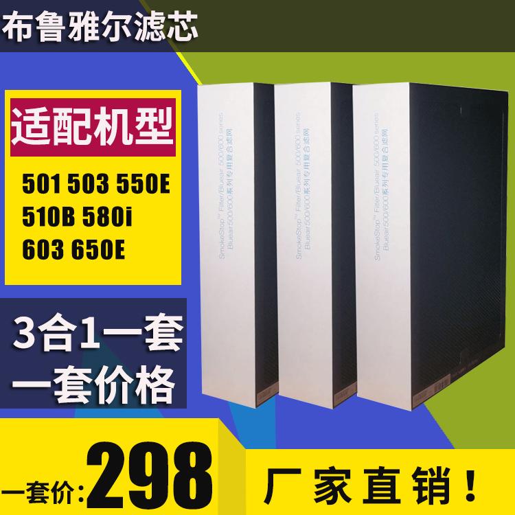[晨氧净化滤芯过滤器,净水器]适配布鲁雅尔空气净化器503滤网/5月销量5件仅售298元