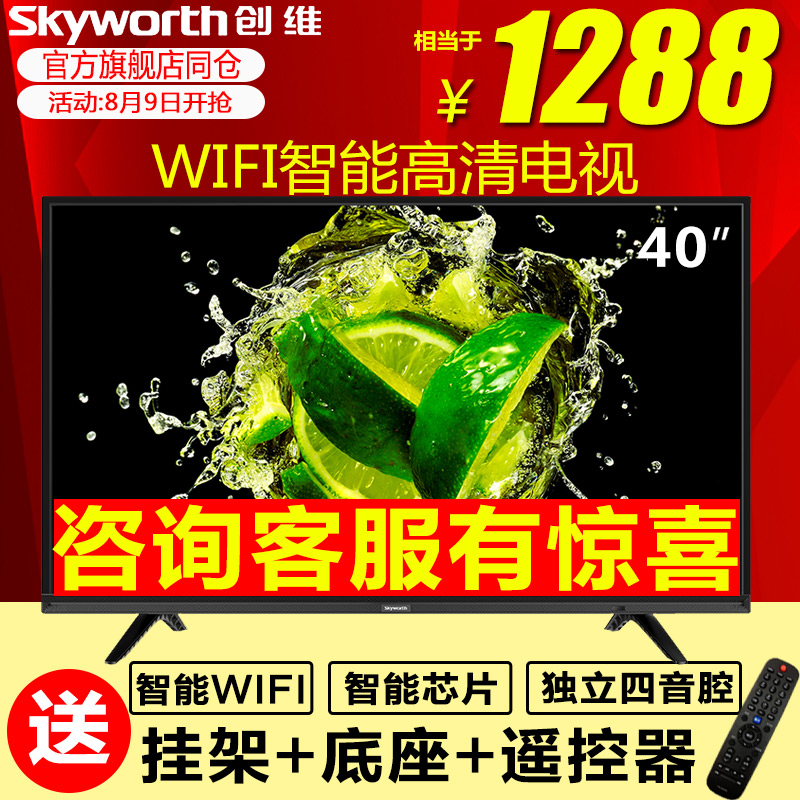 Skyworth/���S 40X6 40英寸高清智能�W�jWIFI平板液晶���C42