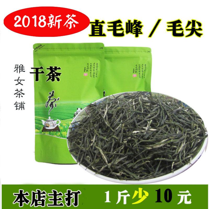 毛尖茶250g新茶春茶散装2018茶叶蒙顶山茶蒙顶毛峰四川绿茶