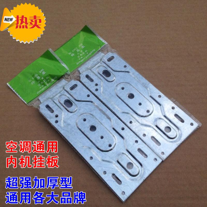 空调内机万能挂板加厚等通用空调内机通用挂板支架挂钩
