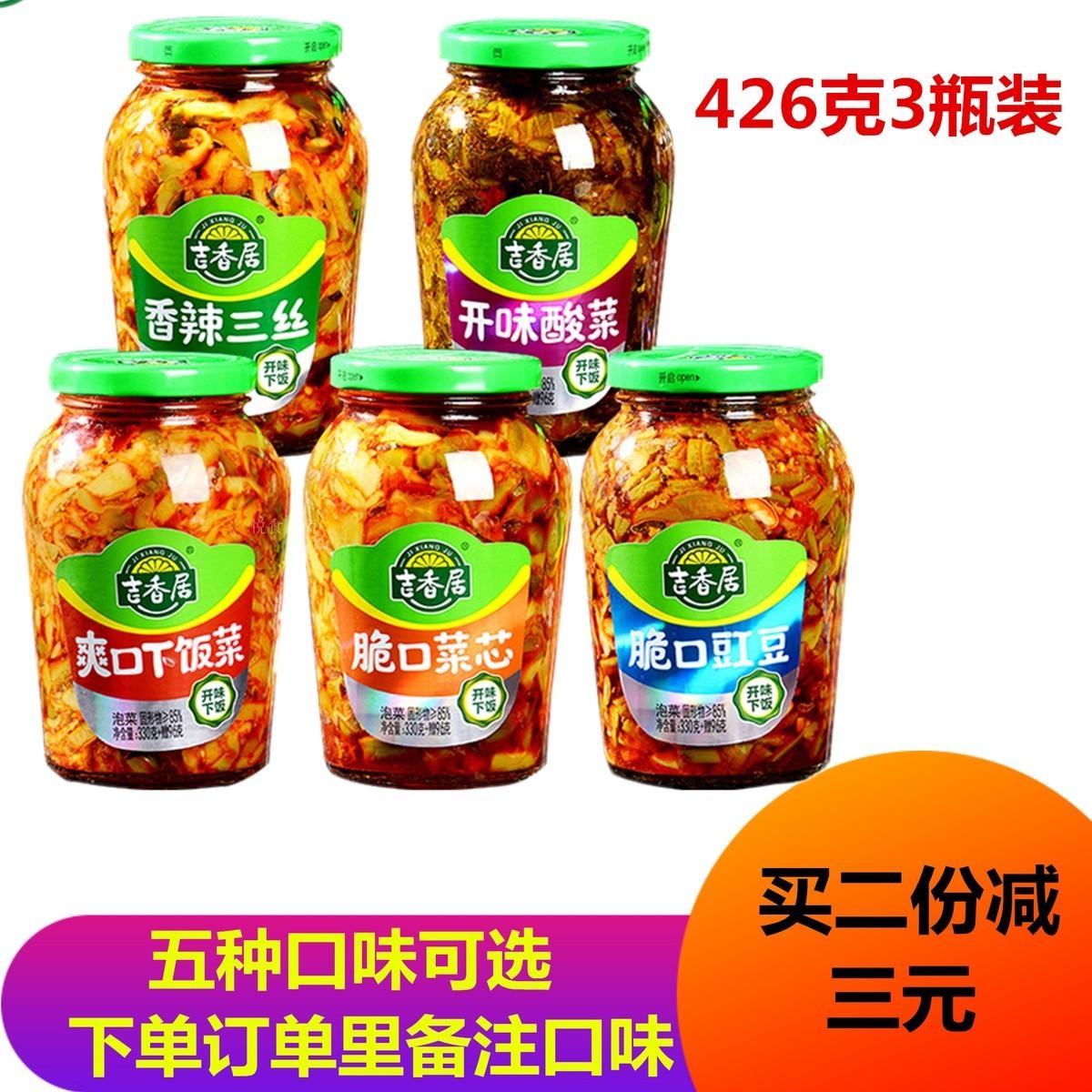 吉香居下饭菜瓶装开味菜泡菜四川特产腌菜佐餐小菜即食426克3瓶装