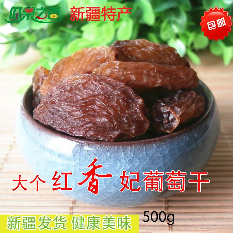 红香妃葡萄干 吐鲁番特产粒大无核香甜 新疆巴音郭楞红香妃500克