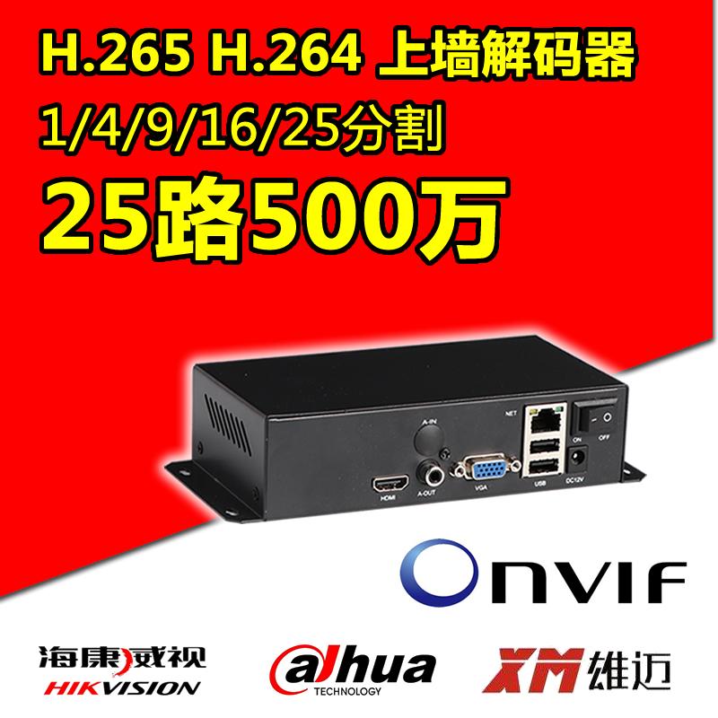 Сеть видео декодирование устройство цифровой hd декодирование квадрат передний море мир большой цветущий ONVIF 25 дорога H265 H265