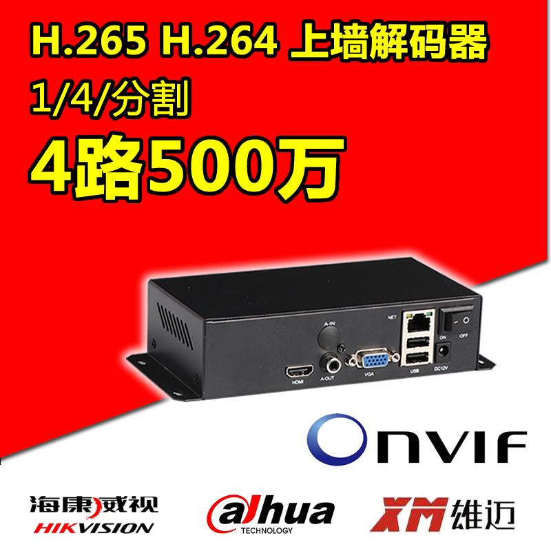 Сеть видео декодирование устройство цифровой hd декодирование квадрат передний море мир большой цветущий ONVIF 4 дорога H265