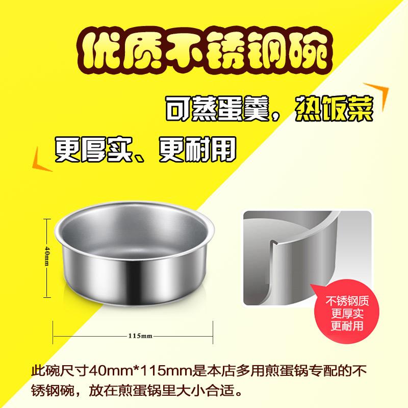 煮蛋器专用蒸碗 不锈钢碗 蛋羹碗 蒸蛋碗 不锈钢碗搭配机器