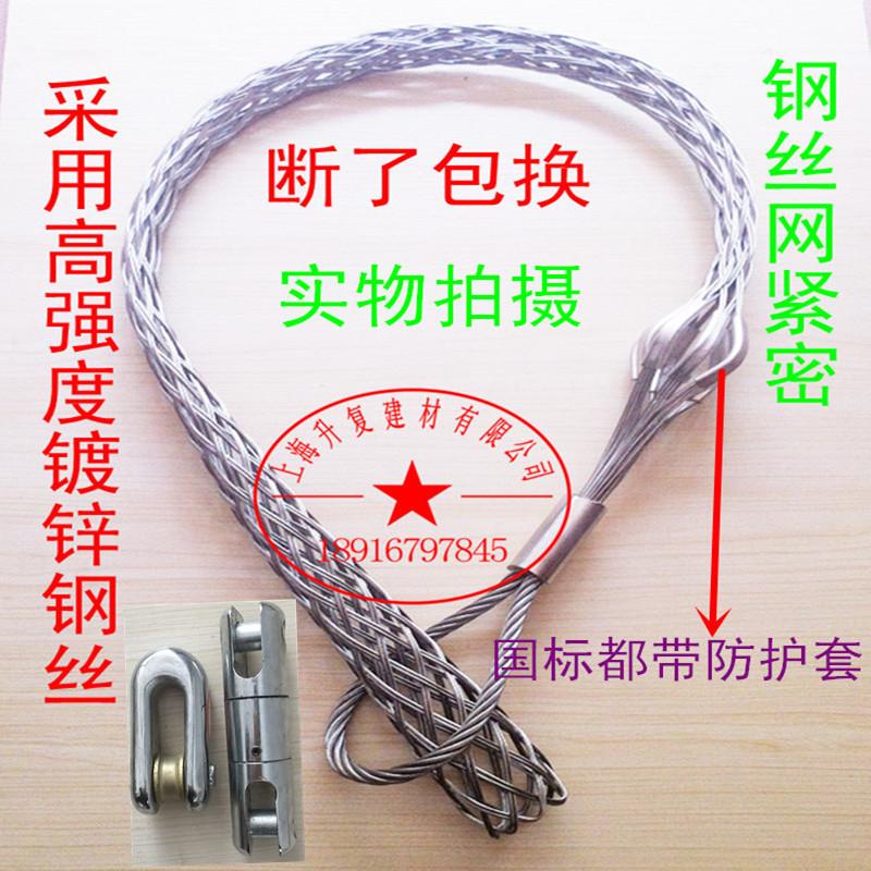 Кабельный тяговый кабель сетка проволока сетка сетка средний сетчатый рукав роторный разъем сеть питания накладка