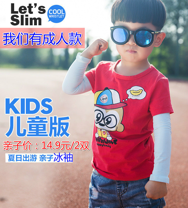 儿童宝宝冰袖防晒袖套夏天薄长款冰丝户外防紫外线护胳膊手臂腿