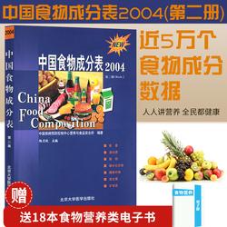 z包邮正版中国食物成分表2004(第二册) 杨月欣 新华书店书籍 图书  医学 预防