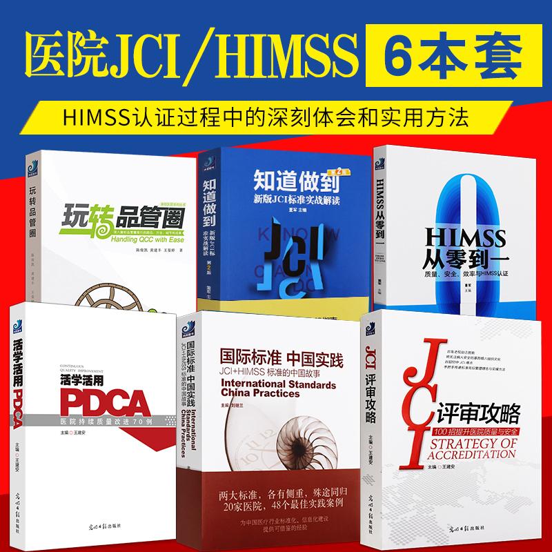 正版 国际标准 中国实践+玩转品管圈+活学活用PDCA+JCI评审攻略+HIMSS从零到一+jci知道做到 医院管理 书籍图书 光明日报出版社