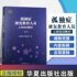 On-the-job training materials for autism rehabilitation educators Second edition ZUI basic professional knowledge edited by China Disabled Persons Rehabilitation Association 9787508098036 Huaxia Publishing House