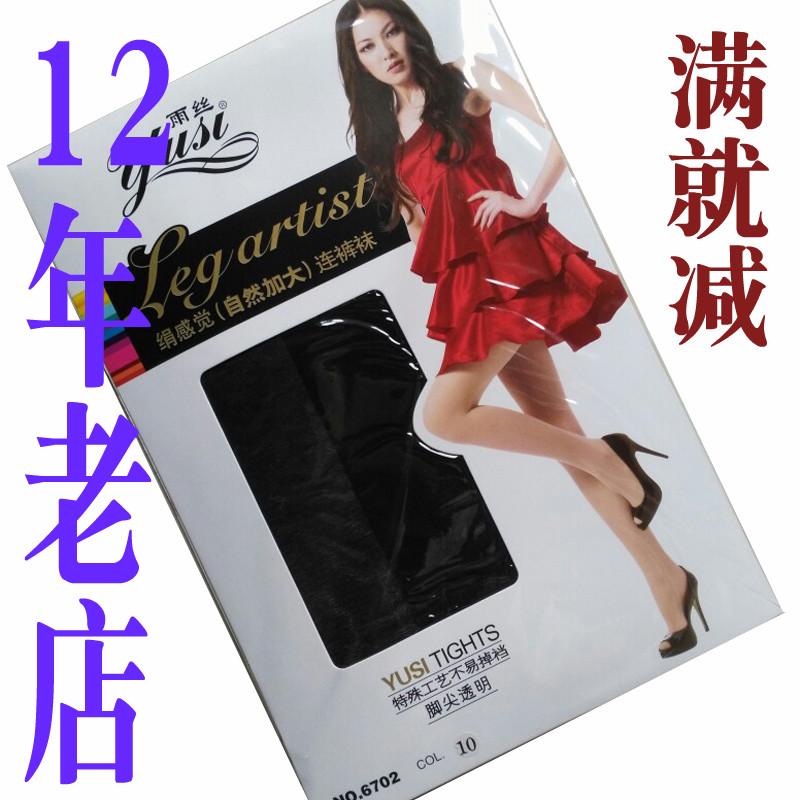 满6.10元可用1元优惠券正品雨丝超薄隐形脚尖透明黑连裤袜
