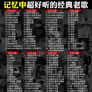 正版华语精选经典老歌国语金曲汽车载cd碟片无损音乐车用黑胶光盘