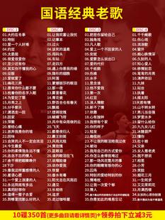 经典 国语老歌高清MV一人一首成名曲卡拉ok 正版 汽车载dvd碟片光盘