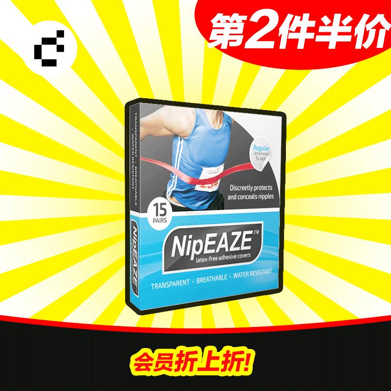 美国NipEAZE乳贴男女防水透气马拉松跑步运动隐形防磨摩擦凸点士