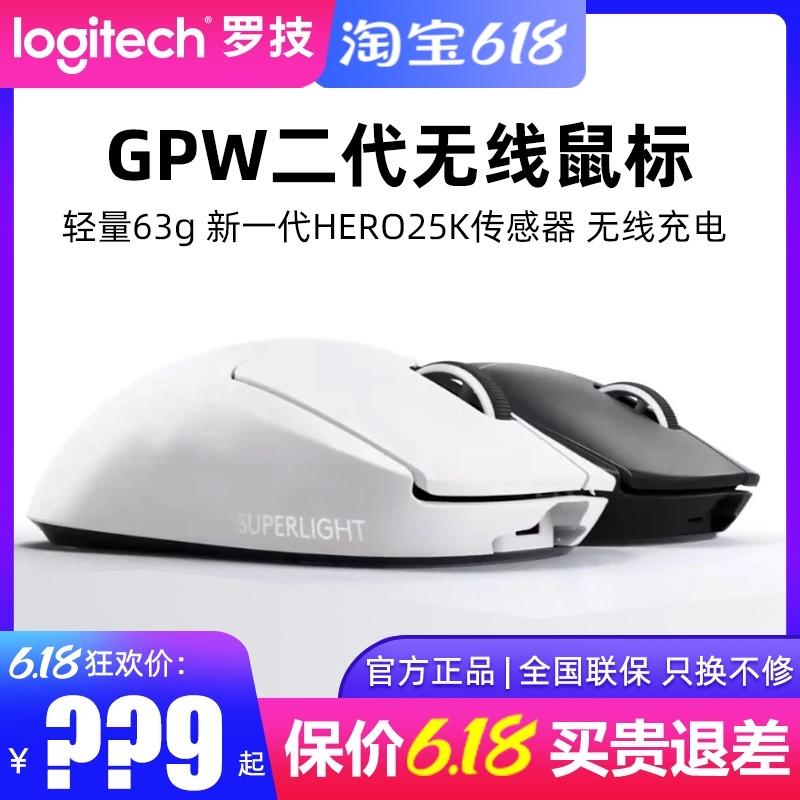 国行正品 罗技gpw二代gpro x superlight无线双模游戏鼠标狗屁王2