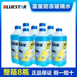 正品蓝星玻璃水防冻冬季-30度汽车玻璃清洗剂-40-2四季雨刮液整箱