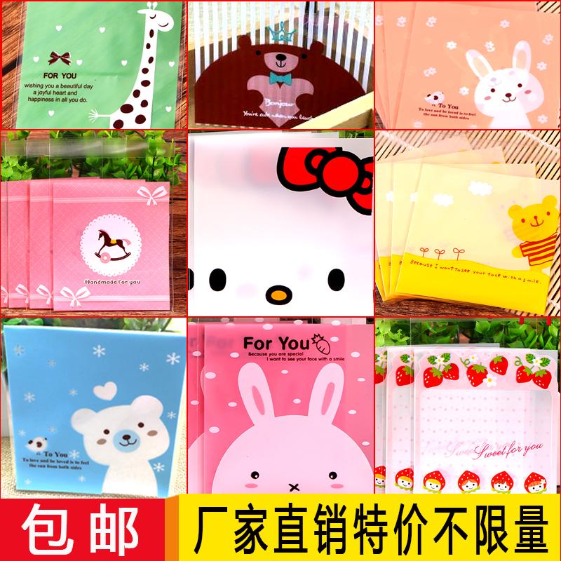 韩国烘培包装袋饼干袋西点面包袋自封月饼袋手工皂袋包邮10*10cm