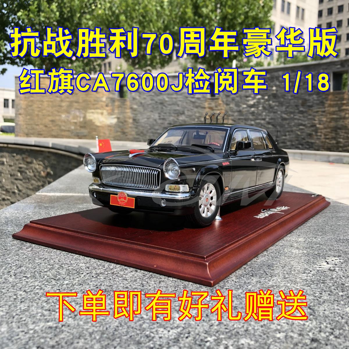 世纪龙红旗CA7600J阅兵车检阅车 抗战胜利70周年1:18合金汽车模型
