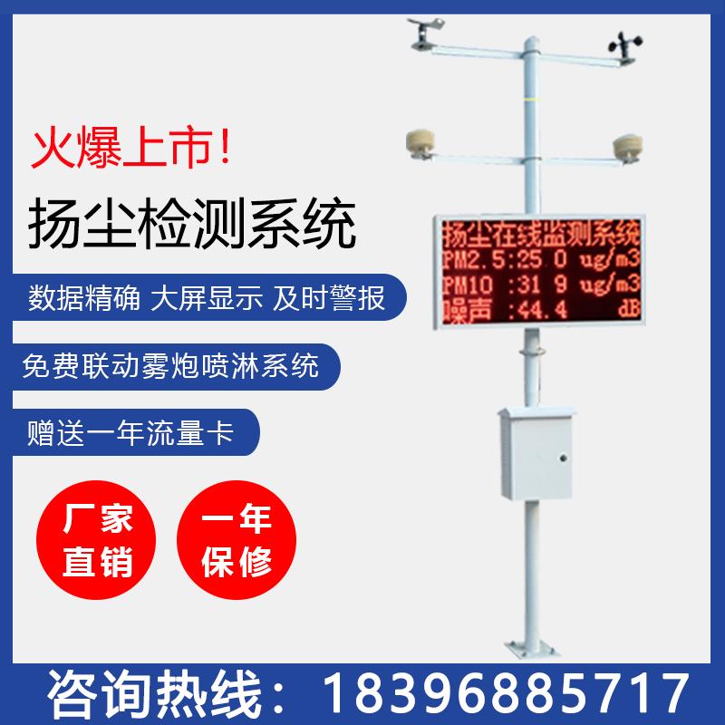 [SimpleXMLElement Object气体检测仪]工地tsp扬尘噪音在线监测系统PM1月销量7件仅售300元