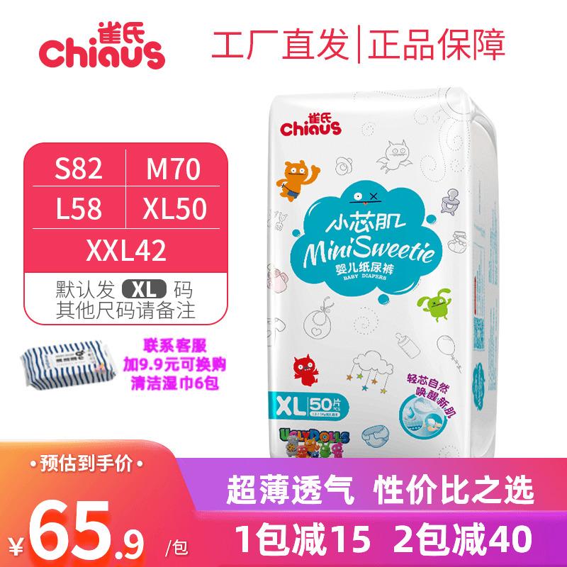 雀氏小芯肌l码婴儿纸尿裤S/M/XL夏天超薄透气宝宝尿不湿官方正品