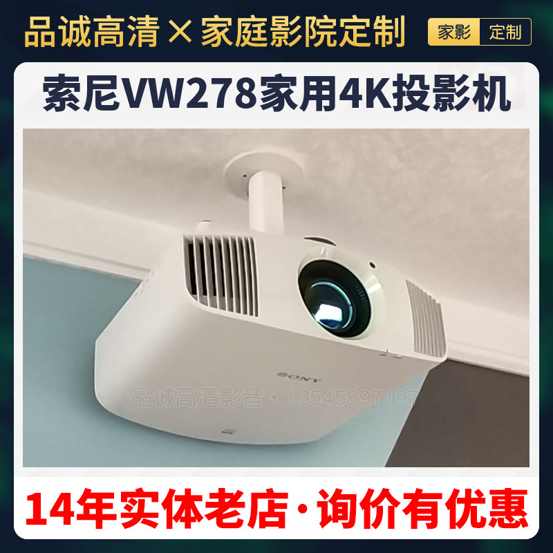 Sony / Sony vpl-vw278es real 4k3d HD home theater projector projector