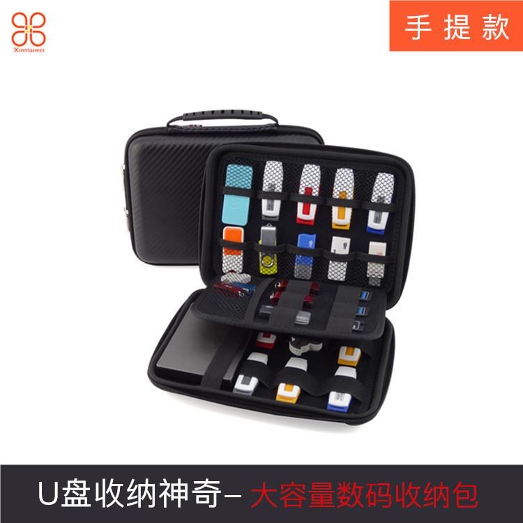 U disk storage box online silver storage box udun storage bag cipher electronic products digital bag cover large capacity portable