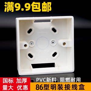 86型pvc明装底盒插座加厚接线盒