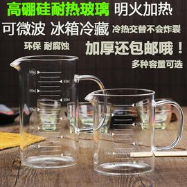 高硼硅耐热玻璃不腐蚀带刻度杯计量杯烧杯厨房烘焙明火加热微波