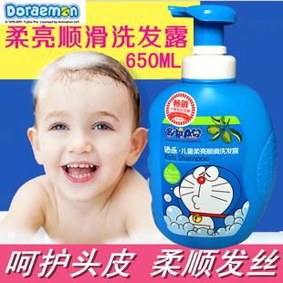哆啦A梦柔亮顺滑洗发露儿童洗发水3-6-12-15岁男女小孩正品专用