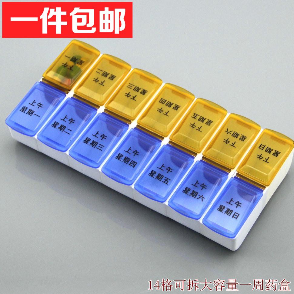 便携迷你随身小药盒7天塑料药盒大容量拆分一周放药盒旅行药片盒9.90元包邮